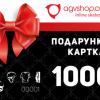 Подарочный сертификат – 1000 грн